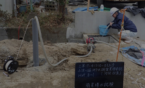 地下水調査